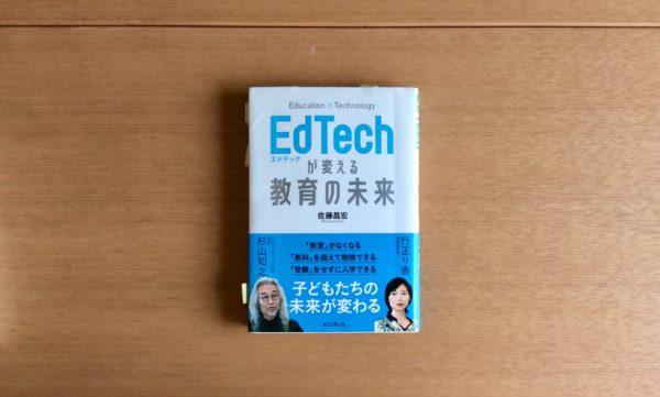 エドテック教育の未来