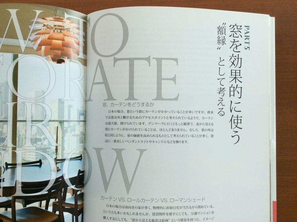 行正り香のインテリア」p 61〜