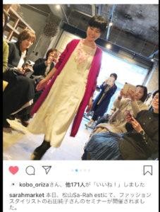 ファッションセミナーin松山