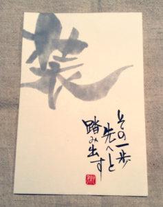 石田純子さんの美しい字