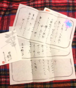 石田純子さんからのお礼のお手紙