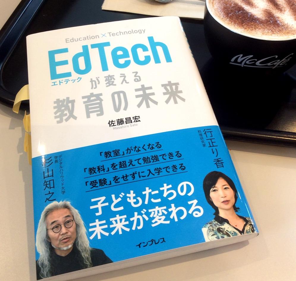佐藤昌弘著「EdTechが変える教育の未来」