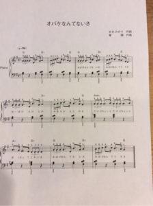 ユーキャン教材の楽譜