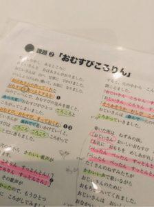 言語表現の直前練習用プリント