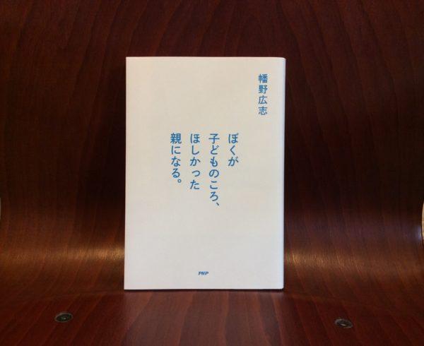 幡野広志さん著書