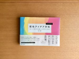 「配色アイデア手帖 めくって見つける新しいデザインの本」桜井輝子著