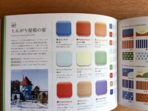 「配色アイデア手帖 めくって見つける新しいデザインの本」