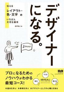 新版「デザイナーになる!」永井弘人著