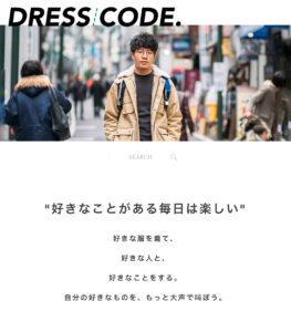 平岡さんのブログDRESS/CODE
