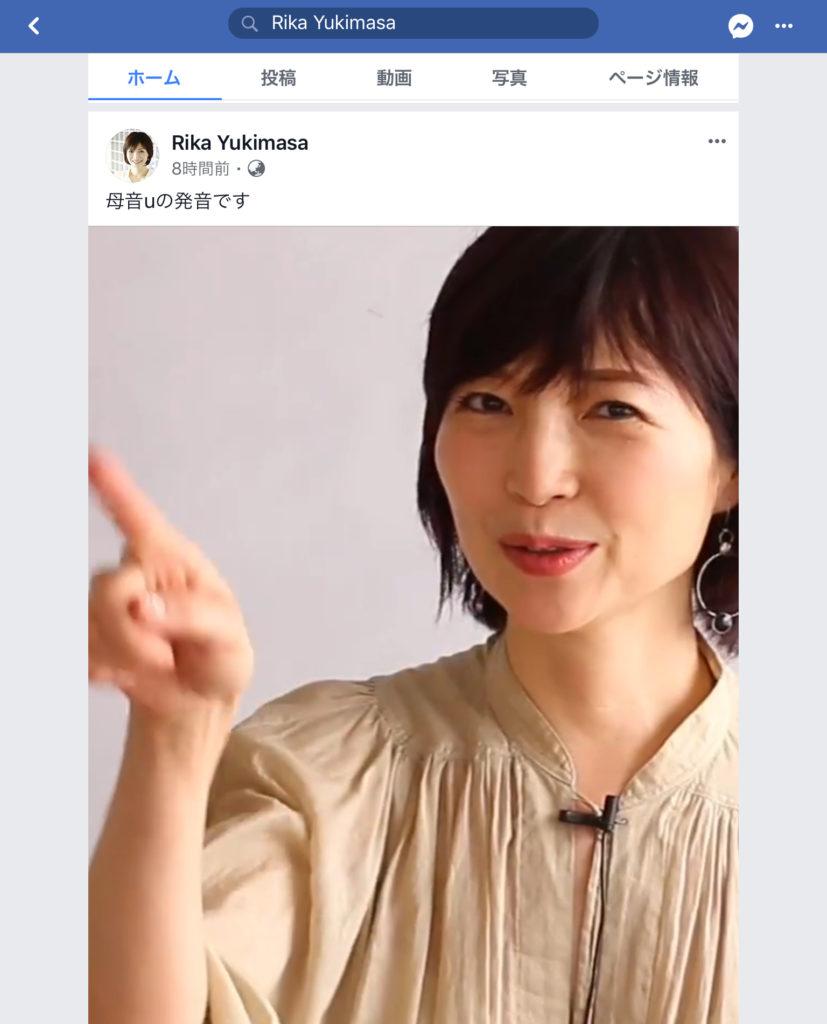 行正り香さんのFacebookより