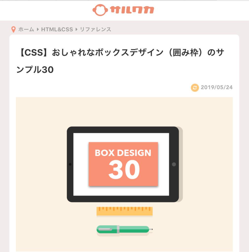 サルワカ【CSS】おしゃれなボックスデザイン(囲み枠)のサンプル30