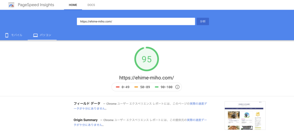 PageSpeed Insightsのスコア