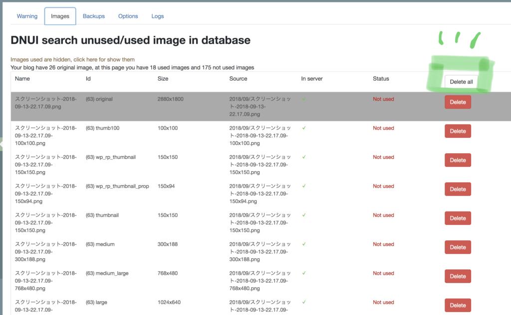 削除前のDNUIの画面