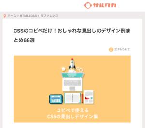 サルワカ「CSSのコピペだけ!おしゃれな見出しのデザイン例まとめ68選」