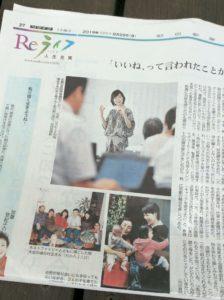朝日新聞「輝く人」写真