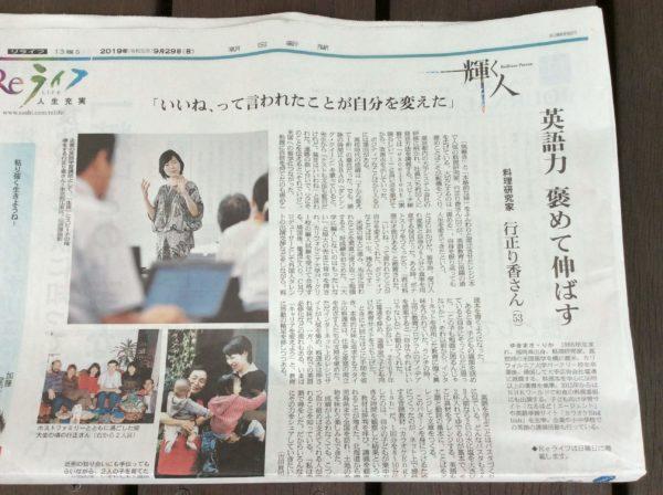 朝日新聞「輝く人」
