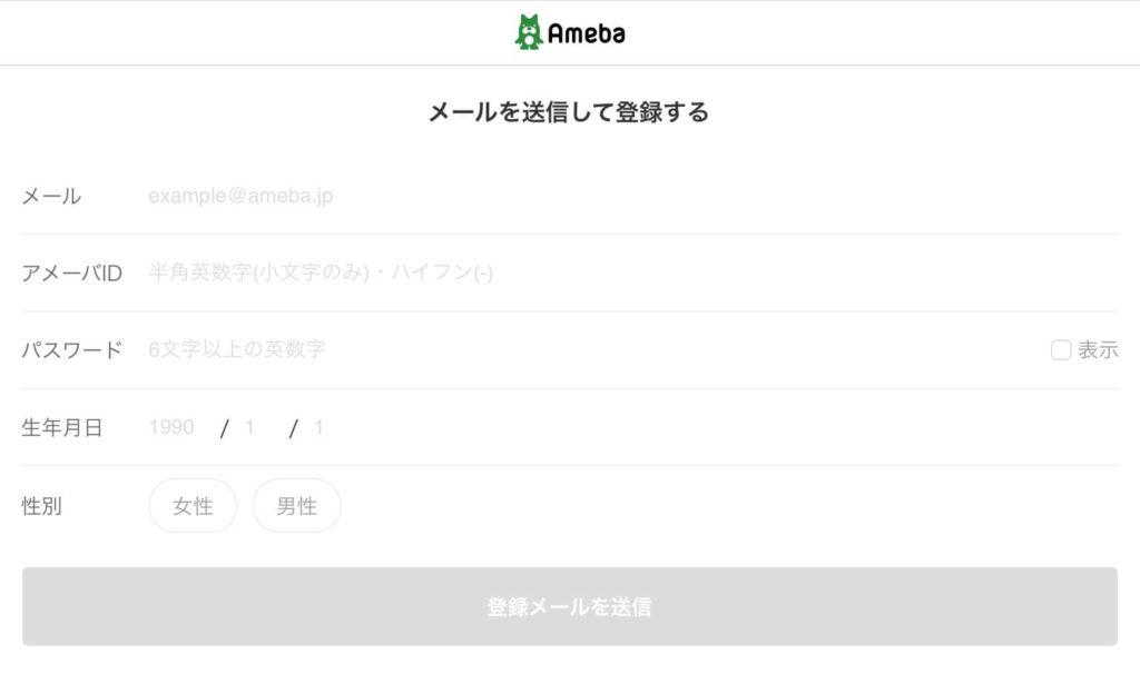 アメブロIDの登録画面
