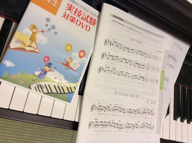 保育士試験ピアノ