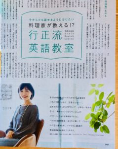 雑誌VERYの英語教室