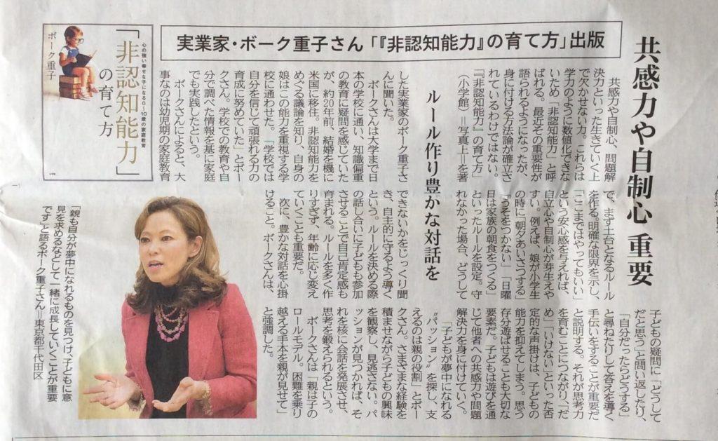 2019年3月14日愛媛新聞より