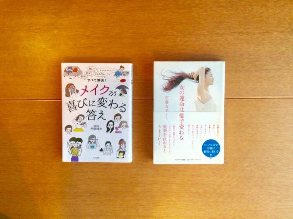 美容の本2冊