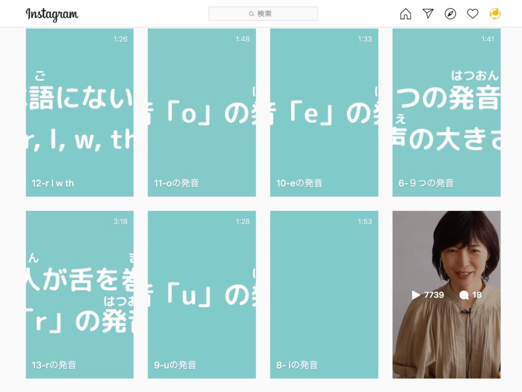 行正り香さん発音IGTV
