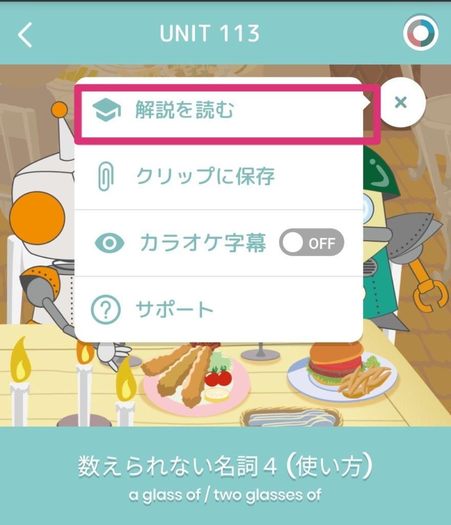 文法解説 カラオケEnglish