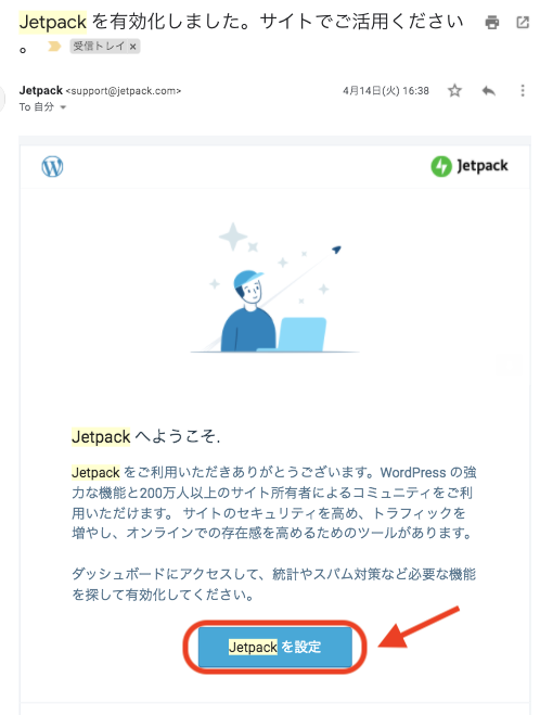Jetpack連携成功