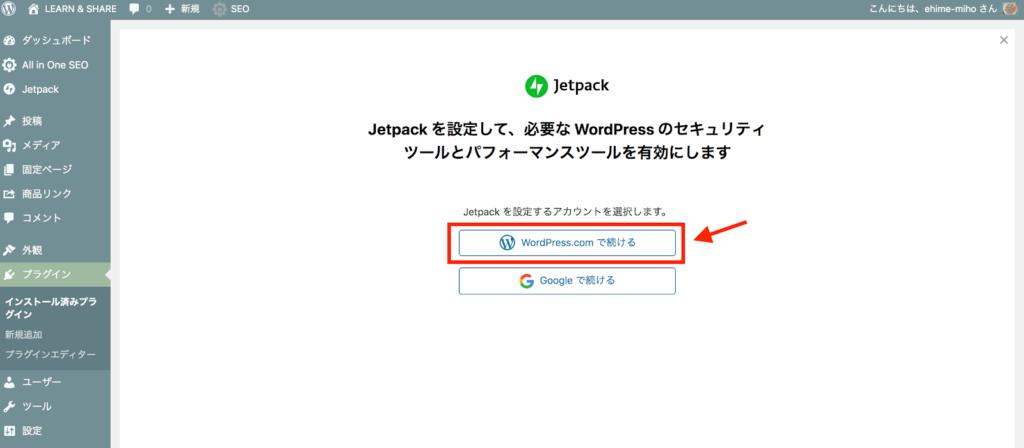 WordPress.comと連携