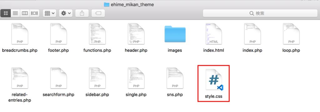 【ehime_mikan_thema】の テーマファイル
