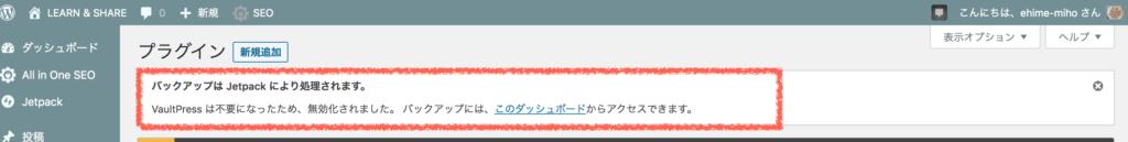 VaultPress無効化のメッセージ