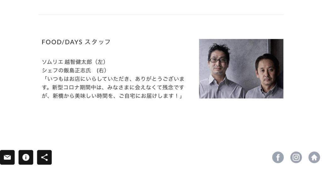 FOOD/DAYS通販サイト6