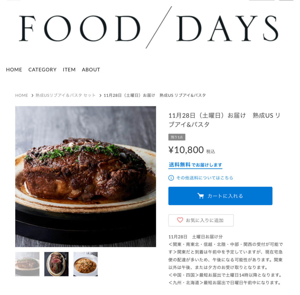 fooddays通販