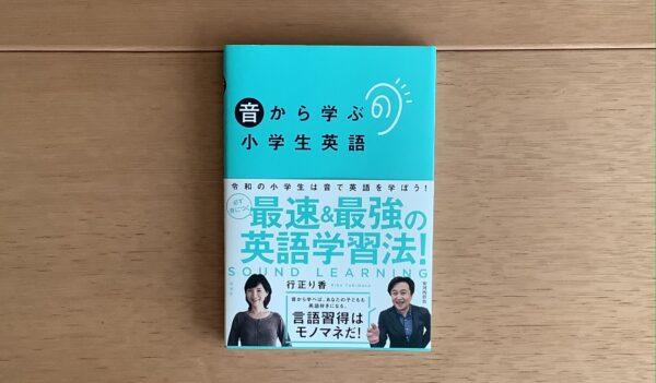 「音から学ぶ小学生英語」表紙