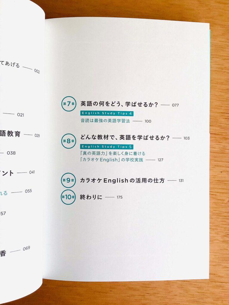 音から学ぶ小学生英語 目次