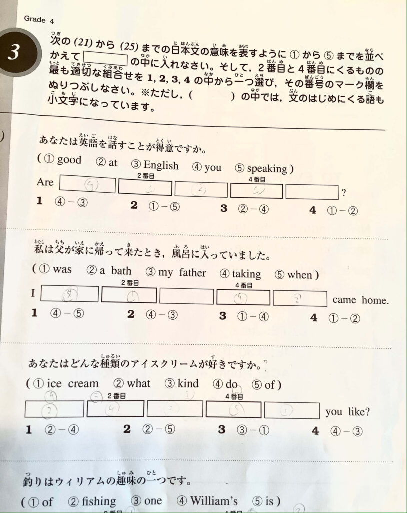 英検4級問題